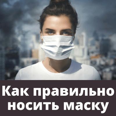 как правильно носить маску фото