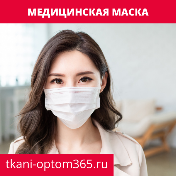 маска медицинская одноразовая купить