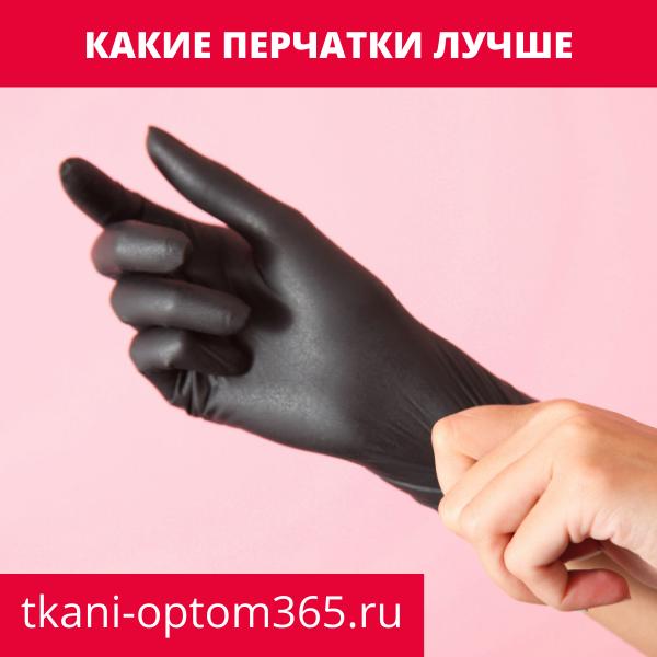 перчатки от коронавируса