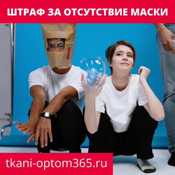 штраф за маску