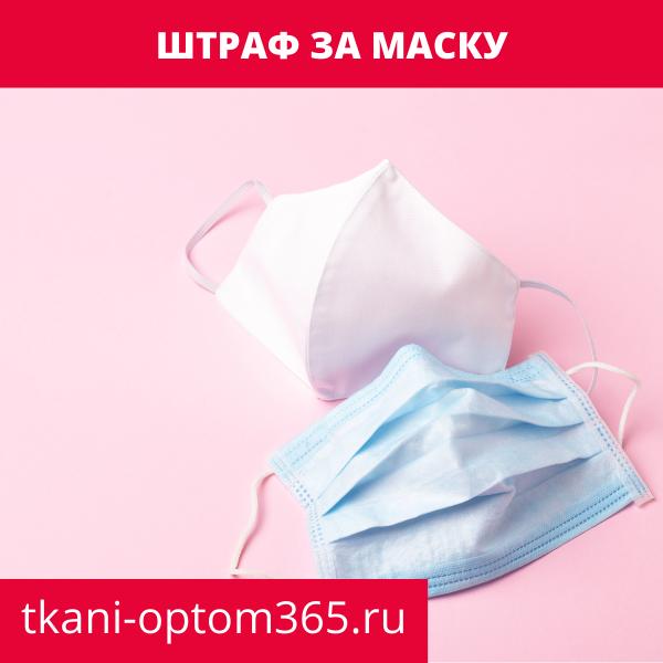 Штраф за маску и перчатки — законно ли его наложение?